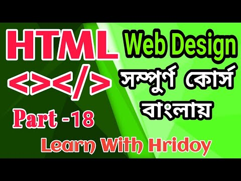HTML Bangla Tutorial Part 18 ।। Web Design Full Course ।। HTML Table Ol List Ul List & Hyperlink