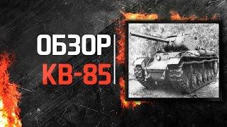 Обзор КВ-85