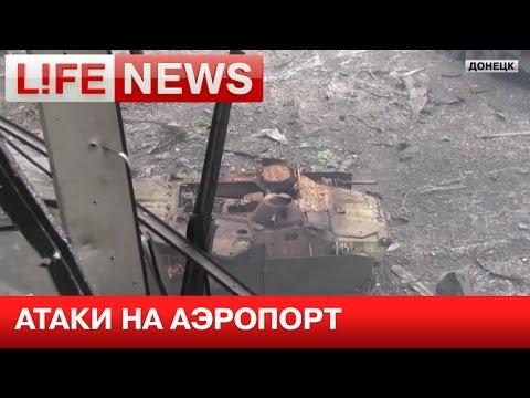 Ополчение удерживает воздушную гавань Донецка, отбивая удары украинской армии