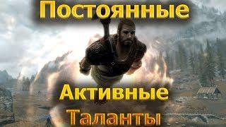 Skyrim- Вечные активные таланты