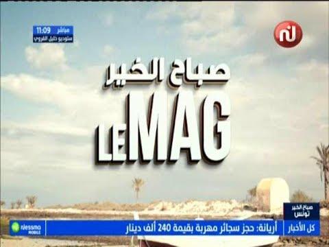 صباح الخير ماڨ ليوم الجمعة 10 أوت 2018 - قناة نسمة