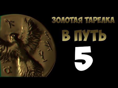 Золотая Тарелка (Настольная Ролевая Игра) -5- D\u0026D