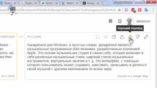 Как перевести любой текст в браузере переводчиком от Яндекс