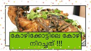 കഴകകടടല കഴ നറചചത  Malabar Kozhi Nirachad  Stuffed Chicken  Detailed Recipe