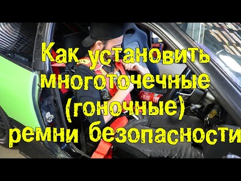 Как установить многоточечные (гоночные) ремни безопасности (на 180SX) [BMIRussian]
