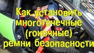 видео Ремни безопасноти. Пристегните задних пассажиров!