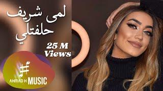 Lama Shreif - Helfatli (Official Video) / لمى شريف - حلفتلي