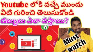 How to earn money from YouTube 💰📲👍💻|in telugu