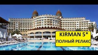 ТУРЦИЯ 2020 Отель KIRMAN SIDEMARIN 5 быстрый обзор 12 07 2020