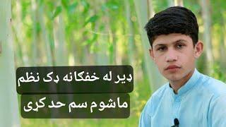 Mong Be Asre Shu Best Pashto Nazam Z AjizBy Ibrahim Sabir
