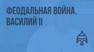 Русь во второй четверти XV в. Феодальная война. Василий II