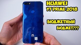 Обзор и впечатления от Huawei Y7 Prime 2018. Это уже слишком...