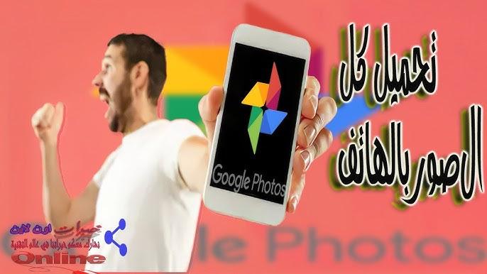 طريقة تنزيل الصور من جوجل على الهواتف الاندوريد Youtube