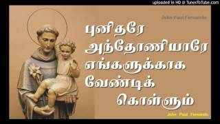 St.Antony-Punitharae Anthoniyarae Tamil Christian songs