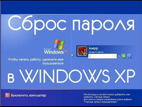 СБРОС ПАРОЛЯ ПОЛЬЗОВАТЕЛЯ WINDOWS XP