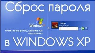 СБРОС ПАРОЛЯ ПОЛЬЗОВАТЕЛЯ WINDOWS XP(В этом видео я расскажу как сбросить пароль если вы его забыли в операционной системе Windows XP. Это делается..., 2015-02-15T14:49:14.000Z)