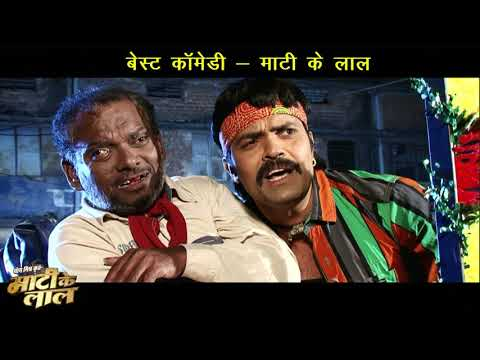 Best Comedy Scene Film 'maati ke laal' बेस्ट कामेडी सीन छत्तीसगढ़ी फिल्म 'माटी के लाल'