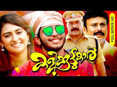 malayalam new releases full movie kalikoottukar hd comedy action movie 2019 upload malayalam film movies full feature films cinema kerala hd middle   malayalam film movies full feature films cinema kerala hd middle