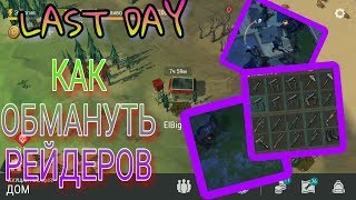 КАК ОБМАНУТЬ РЕЙДЕРОВ Last Day on Earth: Survival