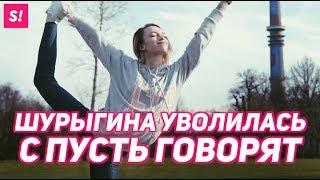 """Диана Шурыгина уволилась с """"Пусть говорят"""" ради карьеры певицы?"""