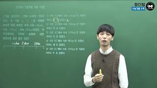 [마더텅] [수학2] 2006년 5월학평 가형 10번 …
