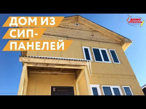 Дом из сип-панелей в Южно-Сахалинске за стадионом «Спартак»