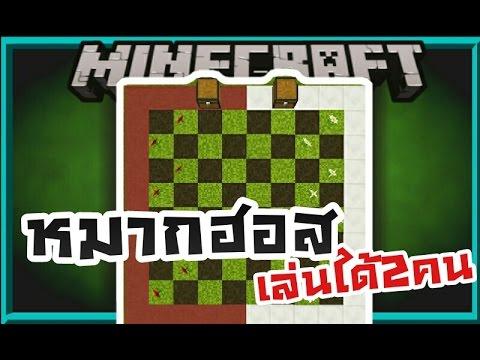 ✔สอนสร้าง เกมหมากฮอส(เล่นได้2คน)   Minecraft PE