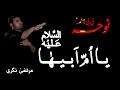 Download Noha - Ya Umme Abiha S.a - Murtaza Nagri 2017 MP3 song and Music Video
