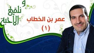 عمر بن الخطاب 1 - ونلقى الأحبة - عمرو خالد