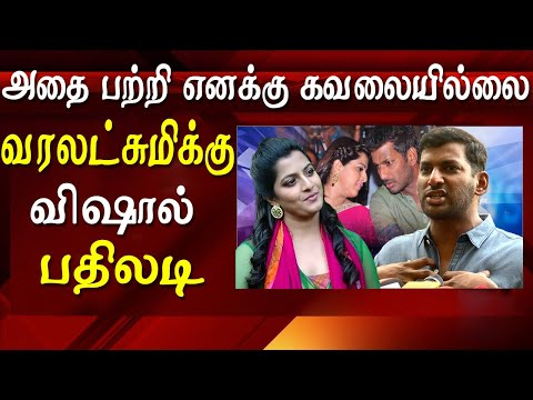 varalakshmi sarathkumar vs vishal Im not worried about varalakshmi nadigar sangam election 2019 tamil nadu news tamil news online  Speaking to reporters after meeting Kamal Haasan and seeking his support for his team actor Vishal told the reporters,  whatever Radhika Sarathkumar and Varalakshmi as told about  him was a effect of the AV that he released he also said that whatever the audio visual content that he has released  was a fact.  and here also said each and every individual will have their own opinion on him and he is not worried about every opinion the same way that he said he is not worried about Varalakshmi Sarathkumar opinion about him     tamil news today    For More tamil news, tamil news today, latest tamil news, kollywood news, kollywood tamil news Please Subscribe to red pix 24x7 https://goo.gl/bzRyDm red pix 24x7 is online tv news channel and a free online tv