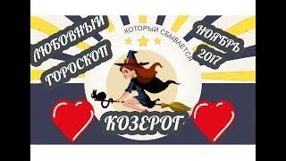 Гороскоп Козерог ♑ Любовный гороскоп на ноябрь 2017 года