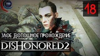 НАКОНЕЦ-ТО ОНИ ВСЕ СДОХЛИ ● ФИНАЛ ● Dishonored 2