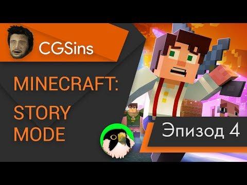 "[CGSins] Моменты позора ""Minecraft: Story Mode"" (Episode 4) - Игрогрехи"
