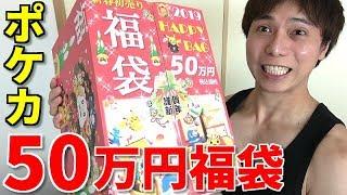 【衝撃】1個50万円もするポケカ福袋の中身がヤバすぎる!!!!!!!!!