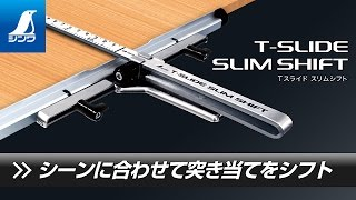 73312/丸ノコガイド定規  Tスライド  スリムシフト  15㎝  併用目盛