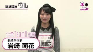 ネ申テレビ AKB48 チーム8 LINEスタンプ決定戦】 TOYOTOWNの公式LINEにて、AKB48 チーム 8メンバーのアニメーションスタンプが作られることが決定...