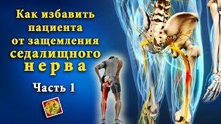 Как избавить пациента от защемления седалищного нерва? Ч-1