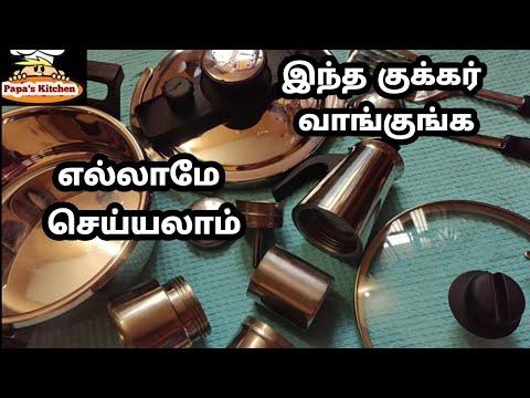 சில்வர் பாத்திரம் இத பார்த்திட்டு வாங்குங்க | MY COOKWARE SET | filter Coffee Maker | pressure cooke