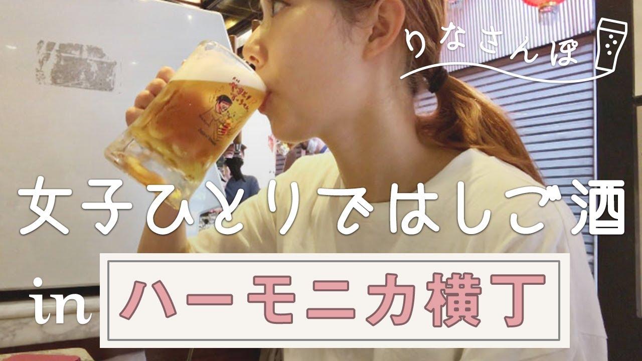 【ハモニカ横丁で1人飲み】お昼から3軒はしご酒!がっつり食べて飲んでラーメンで〆てきた!【りなさんぽ#4】