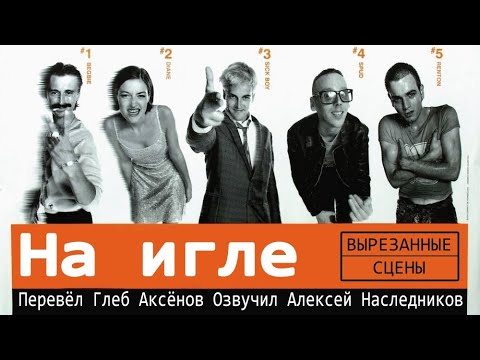 На игле  Вырезанные сцены на русском