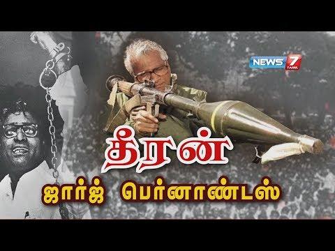 யார் இந்த ஜார்ஜ் பெர்னாண்டஸ்? | Former Defence Minister George Fernandes Story | News7 Tamil