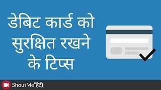 Aapke Debit Card Ke Safety Ke Liye Kuch Useful Tips Hindi Main