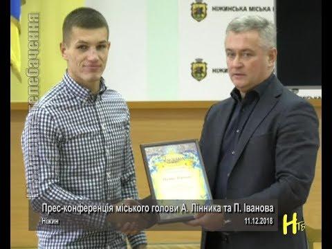 NizhynTB: Прес-конференція міського голови А. Лінника та П. Іванова. Ніжин 11.12.2018