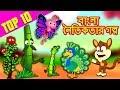 Bengali Moral Stories Collection - Rupkothar Golpo | Bangla Cartoon | Bengali Fairy Tales