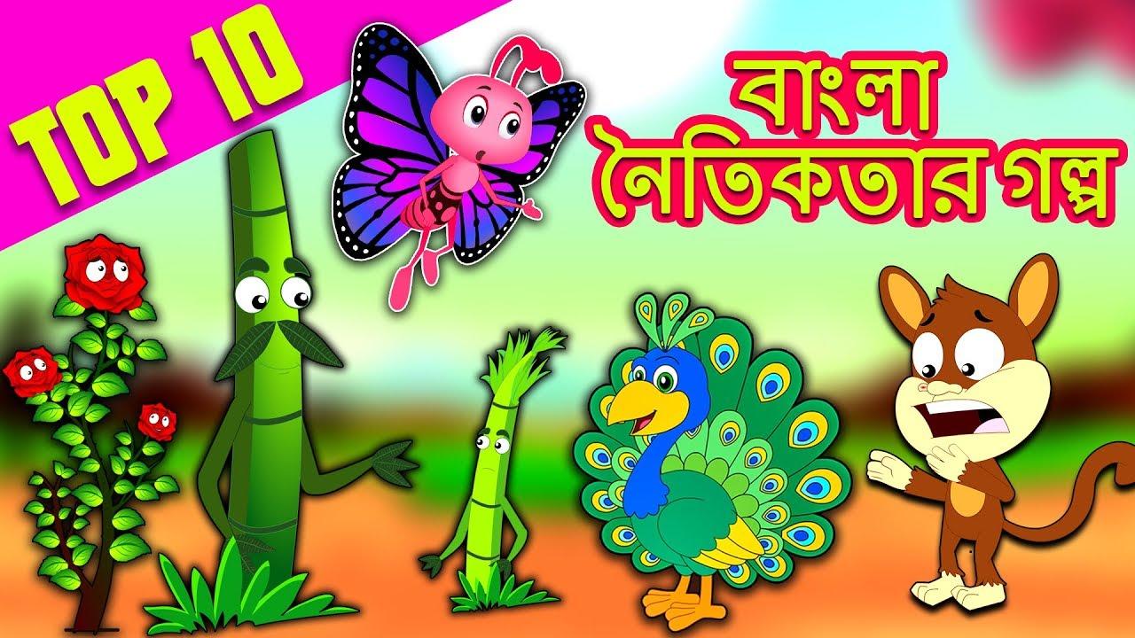 Download Bengali Moral Stories Collection - Rupkothar Golpo | Bangla Cartoon | Bengali Fairy Tales