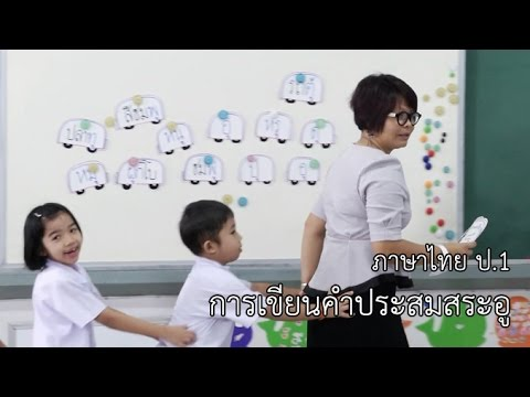 ภาษาไทย ป.1 การเขียนคำประสมสระอู ครูยุวดี นุชทรัพย์