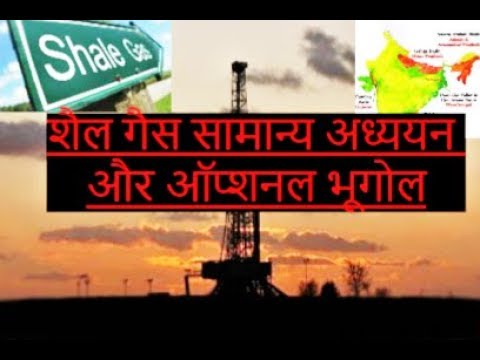 What is Shale Gas and Opportunities in India Full Analysis UPSC PCS 2018