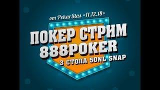 Покер стрим 888покер быстрый покер NL50 SNAP