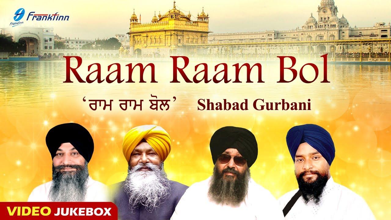 Raam Raam Bol - Divine Shabad 2017 - New Punjabi Shabad
