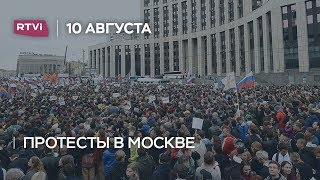 A rally in Moscow for fair elections. August 10
